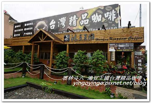 雲林斗六_鴻豆王國台灣精品咖啡20130512_DSC03634