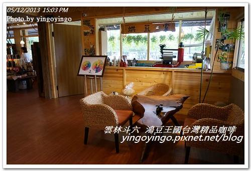 雲林斗六_鴻豆王國台灣精品咖啡20130512_DSC03630