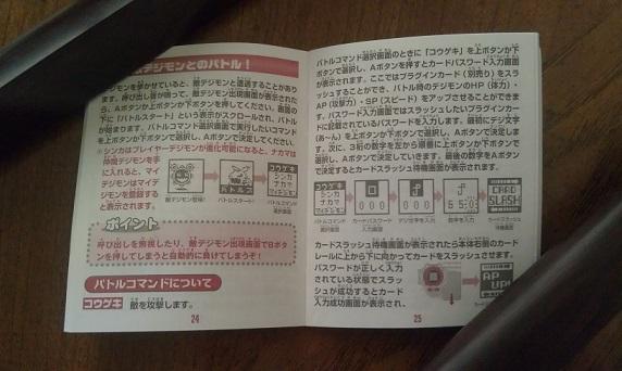 Weird d-ark instructions?
