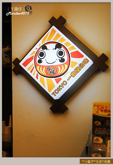 東京屋台拉麵06