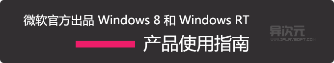win8-rt-product-