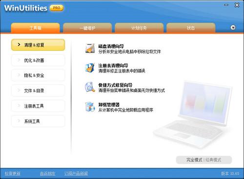 WinUtilities Pro 10.65