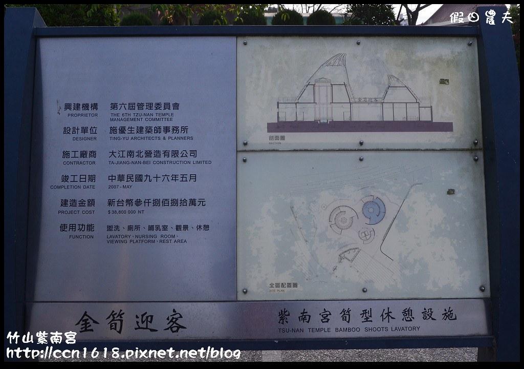 竹山紫南宮DSC_2144