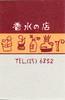 allumettes japon029