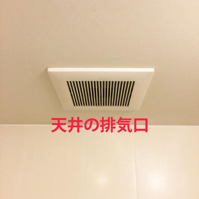 天井の排気口