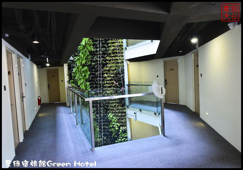 葉綠宿旅館Green HotelDSC_7099