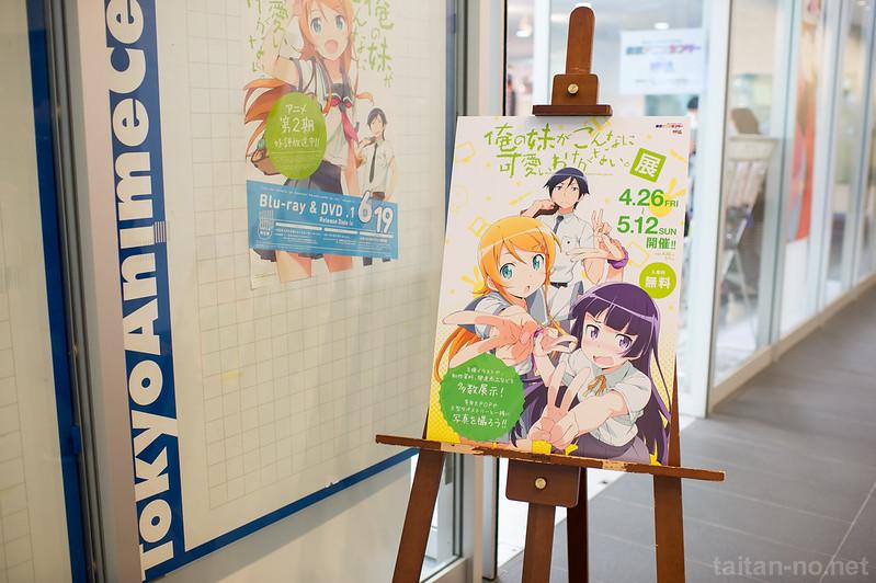 俺妹展-20130505-DSC_4521