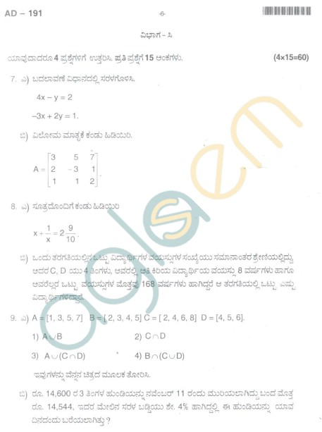 Bangalore University Question Paper Oct 2012: I Year B.Com. - Business Mathematics