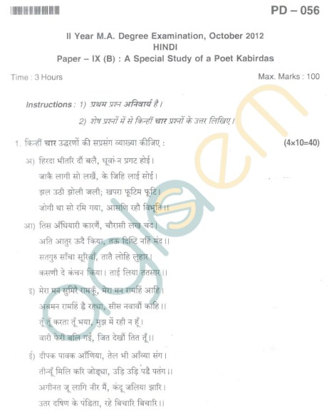 Bangalore University Question Paper Oct 2012: IIYear M.A. - A Paper IX(B) : Special Study Of a Poet Kabirdas