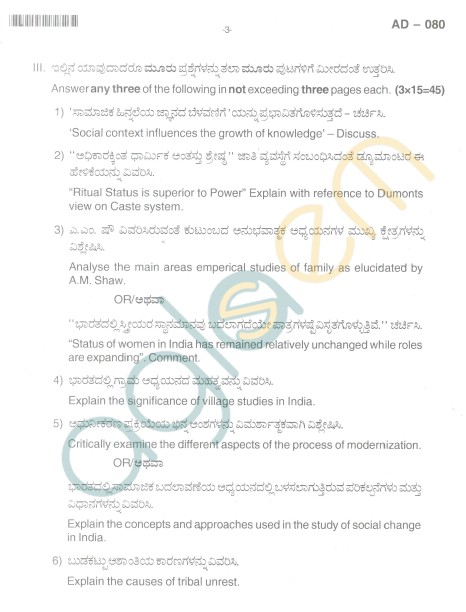 Bangalore University Question Paper Oct 2012 I Year B.A. Examination - Sociology I(Revised Scheme)