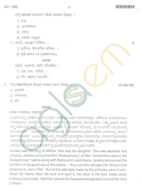 Bangalore University Question Paper Oct 2012 I Year B.A. Examination - Sanskrit  I (Repeaters scheme)(Prior 2009-10)