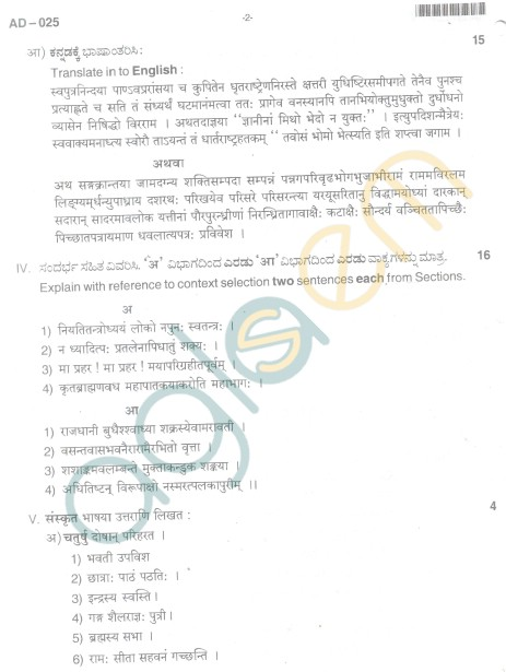 Bangalore University Question Paper Oct 2012I Year B.A. Examination - Sanskrit I(DCC)(2009-10 & Onwards)