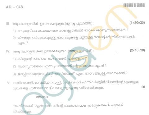Bangalore University Question Paper Oct 2012I Year B.A. Examination - Malayalam (Paper I)