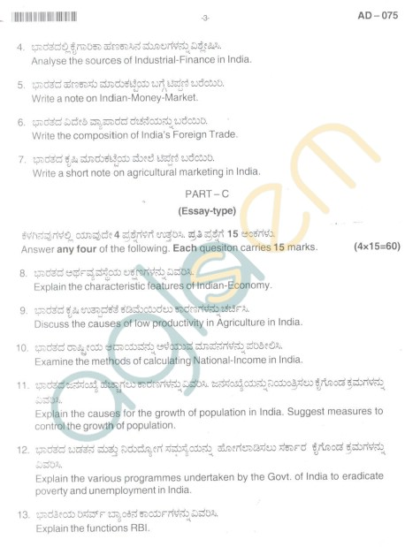 Bangalore University Question Paper Oct 2012: III Year B.A. Examination - Economics III (R.A.S Scheme)