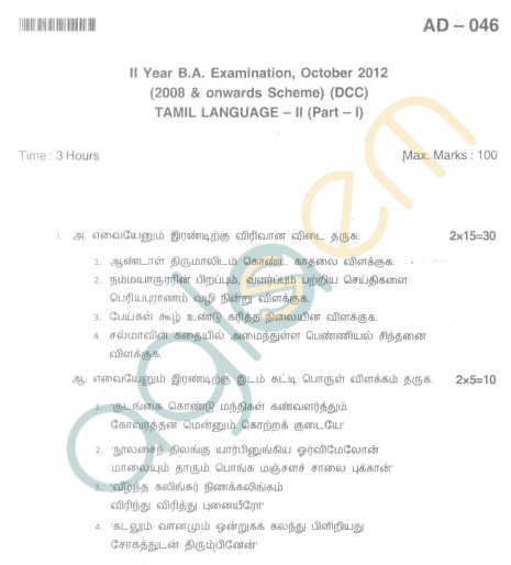 Bangalore University Question Paper Oct 2012: II Year B.A. Examination - Tamil Language II (Part-I)(DCC)
