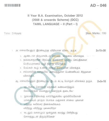 Bangalore University Question Paper Oct 2012:II Year B.A. Examination - Tamil Language II (Part-I)(DCC)