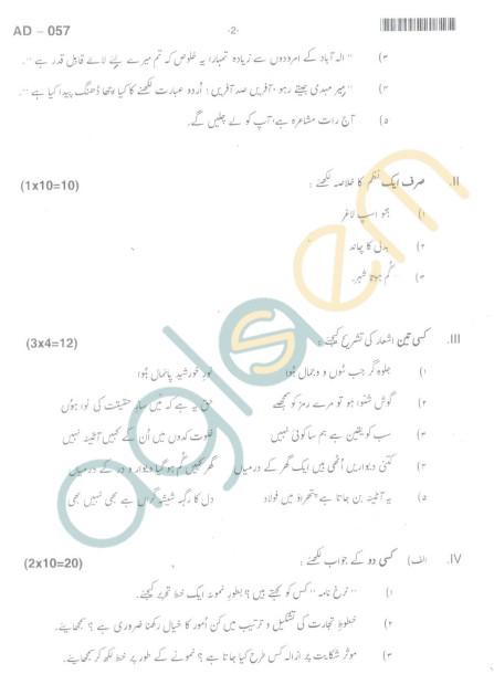 Bangalore University Question Paper Oct 2012:I Year B.Com. - Urdu Language Question Paper