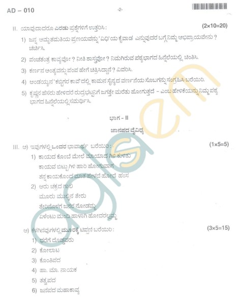Bangalore University Question Paper Oct 2012: III Year B.A. Examination - Optional Kannada (Paper IV)(New Scheme)