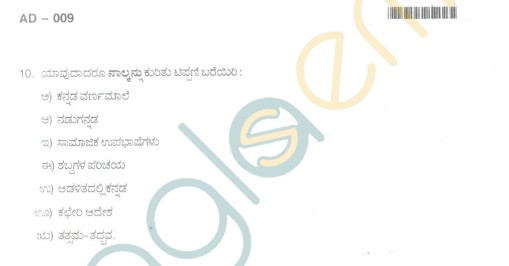 Bangalore University Question Paper Oct 2012:III Year B.A. Examination - Kannada III (New Scheme)