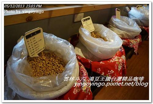 雲林斗六_鴻豆王國台灣精品咖啡20130512_DSC03629