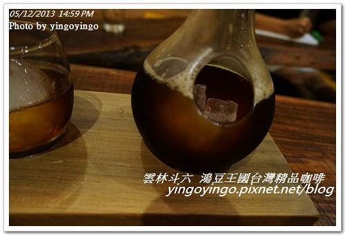 雲林斗六_鴻豆王國台灣精品咖啡20130512_DSC03621