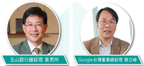 玉山黃男州+Google簡立峰
