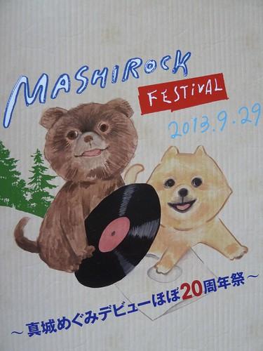 マシロック フェスティバル 2013