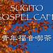 青年福音喫茶20131101.001