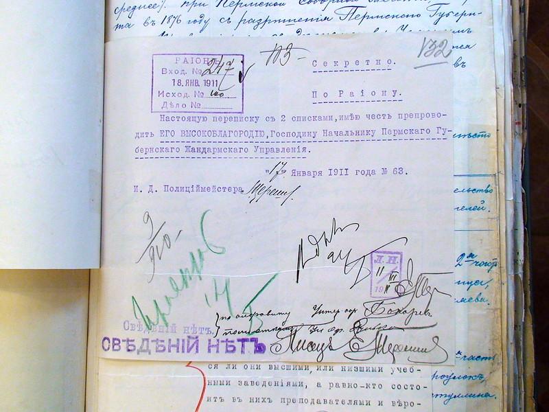DSC02832  Татарские школы г.Перми 1911