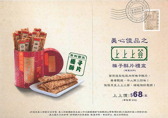 香港土産にヘーゼルナッツ・パイ
