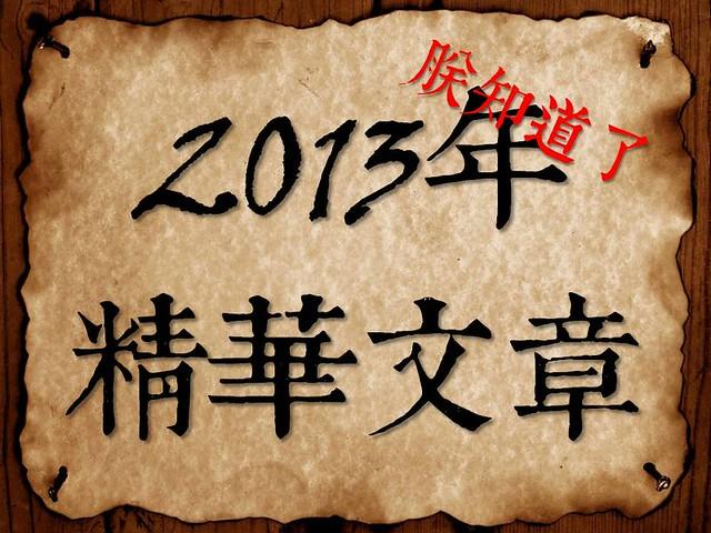2013年精華文章