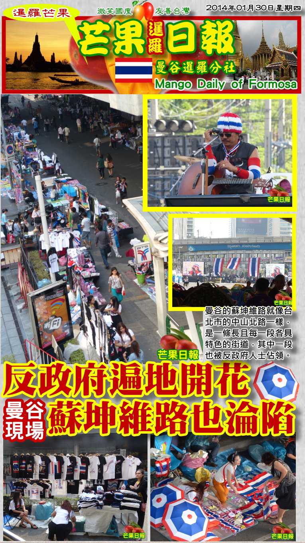 140130芒果日報--泰國新聞--反政府遍地開花,蘇坤維路也淪陷
