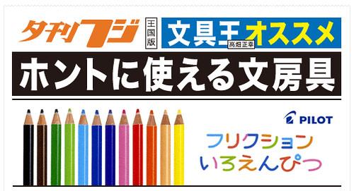夕刊フジ隔週連載「ホントに使える文房具」2月3日(月)発売です!