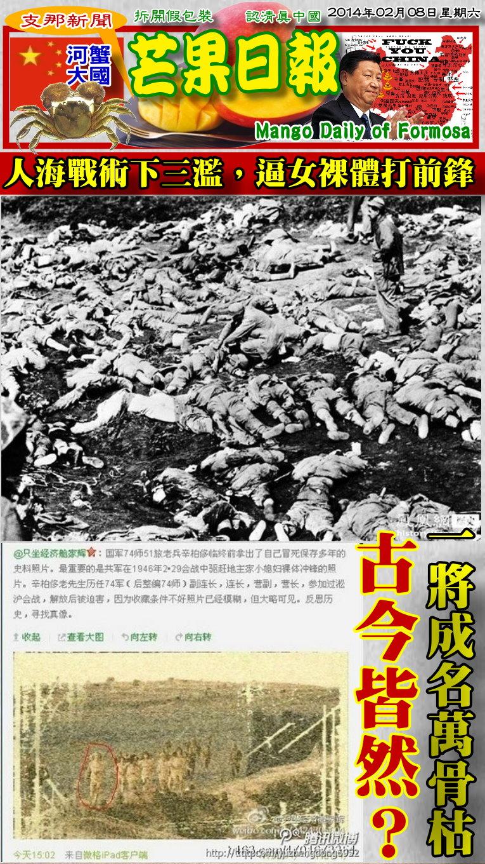140208芒果日報--支那新聞--人海戰術下三濫,逼女裸體打前鋒