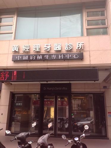 黃經理牙醫診所外觀0541