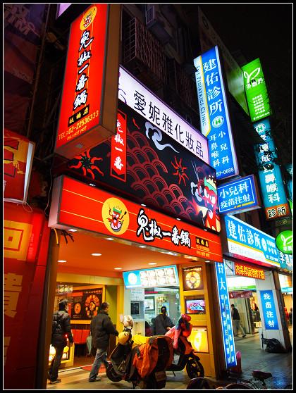 【新北 板橋】鬼椒一番鍋 @ 捷運江子翠站 @ ▌Meiko 愛敗家。甜點。旅行~▌ :: 痞客邦
