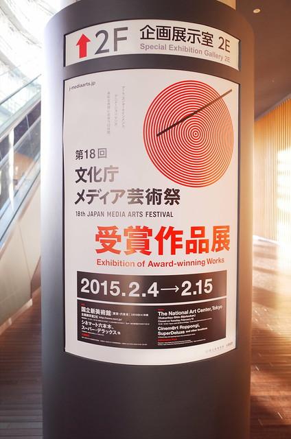 The Japan Media Arts Festival