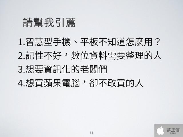 蘋果家教-漫步在雲端20150210.013