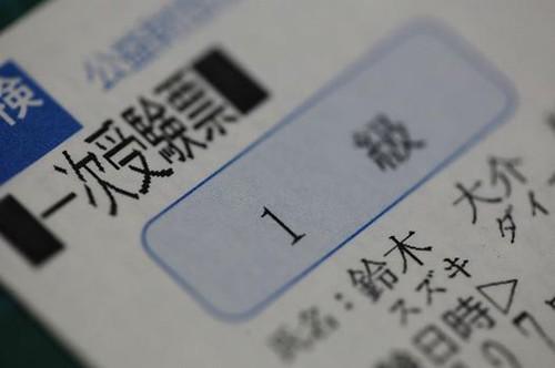 英検1級受験票