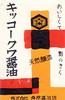allumettes japon006