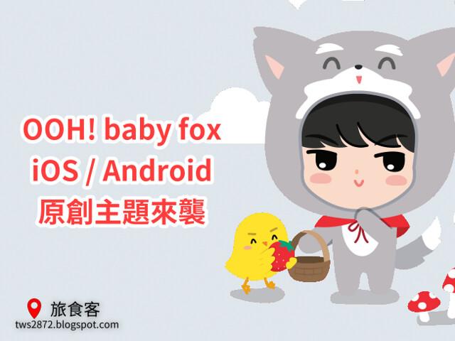 LINE 主題-OOH! baby fox