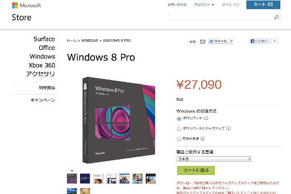 Windows8PriceAtMicrosoftStore