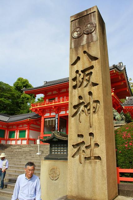 八坂神社 Kyoto