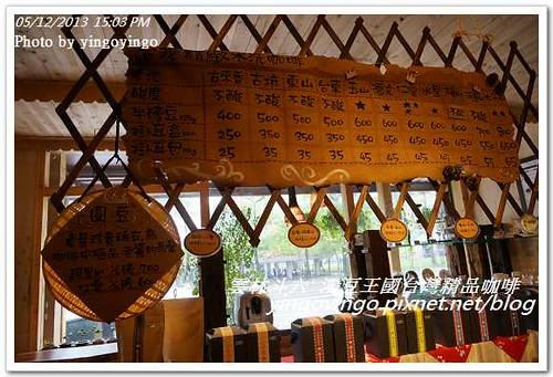 雲林斗六_鴻豆王國台灣精品咖啡20130512_DSC03631