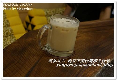 雲林斗六_鴻豆王國台灣精品咖啡20130512_DSC03607