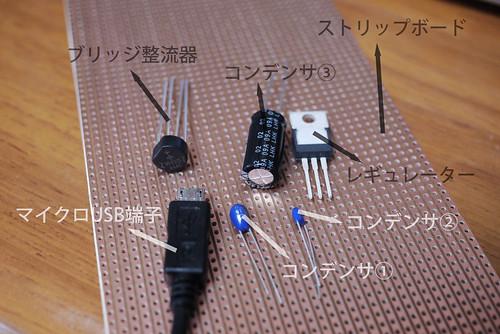 自作の自転車用のダイナモ充電器(USB)