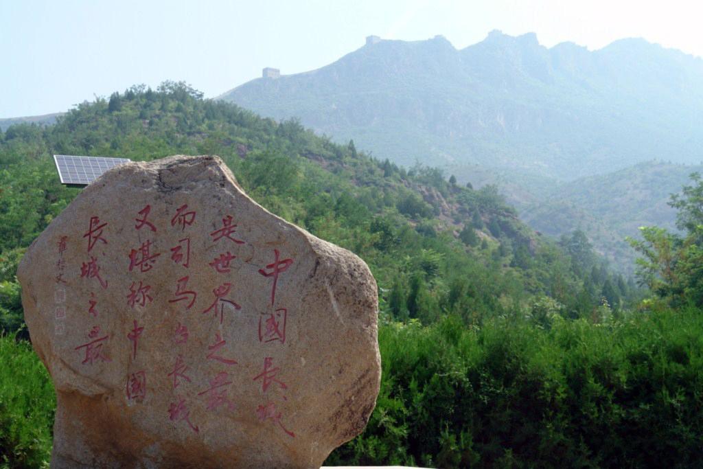 Peñasco con inscripciones que nos da la bienvenida al tramo de Simatai, visible a lo alto. Simatai, en las alturas de la Gran Muralla China - 9582334051 6a56b9b7e0 b - Simatai, en las alturas de la Gran Muralla China