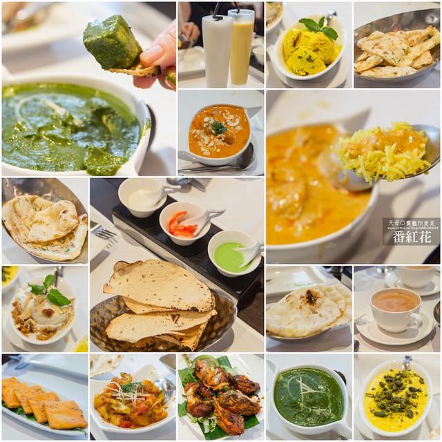 驚豔印度料理-天母番紅花