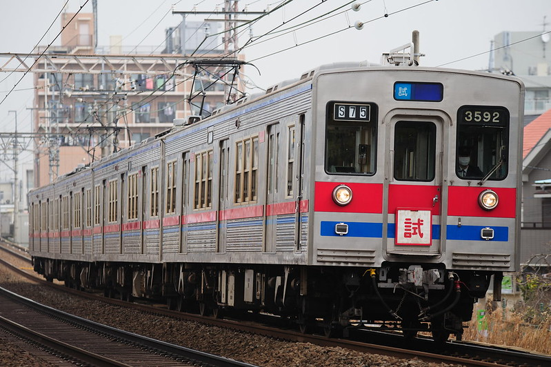 S75 3592 Trial Train