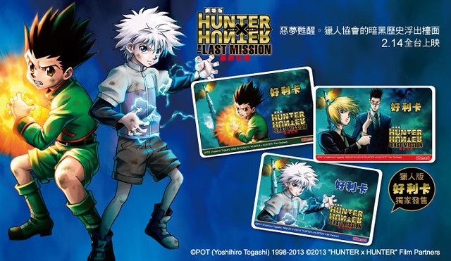 hunter-card-690x400(1)
